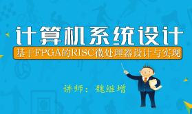 计算机系统设计——基于FPGA的RISC微处理器设计与实现