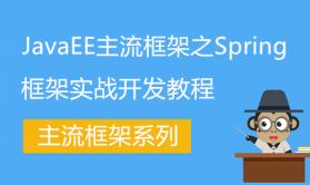 JAVAEE主流框架之Spring框架实战开发教程(源码+讲义)