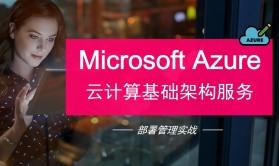 Azure微软云计算基础架构服务 - 部署管理实战