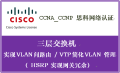 CCNA_CCNP 思科网络认证_例证解析