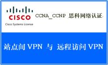 CCNA_CCNP 思科网络认证 《 站点间 VPN 与 远程访问 VPN 》