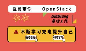 强哥带你学习OpenStack私有云