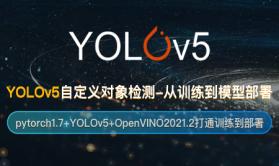 YOLOv5自定义对象检测训练到部署