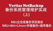 Veritas NetBackup备份系统专题(NBU培训)