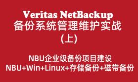 Veritas NetBackup备份系统管理维护实战(上):NBU企业级备份项目建设