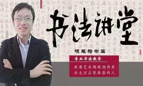 北京书法名师教你练好字!