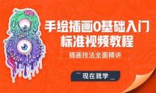 【吴刚大讲堂】手绘插画0基础入门标准视频教程