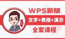WPS/office零基础到综合课