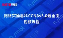 网络实操思科CCNAv3.0视频课程