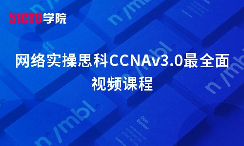 网络实操思科CCNAv3.0最全面视频课程