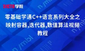 零基础学通C++语言系列大全之映射容器,迭代器,数值算法视频教程