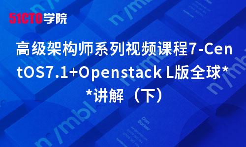 高级架构师系列视频课程7-CentOS7.1+Openstack L版全球**讲解(下)