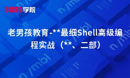 老男孩教育-**最细Shell高级编程实战(**、二部)
