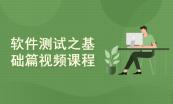 【昊洋出品】洋哥软件测试实战套餐