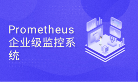 Prometheus企业级监控系统:零基础入门