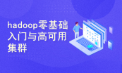 Hadoop大数据运维入门与企业实战【完整版】