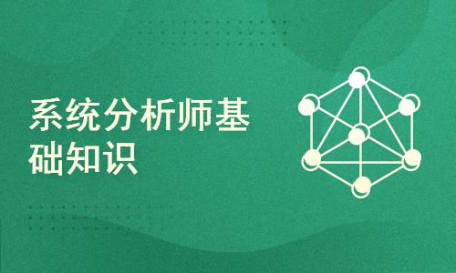 薛大龙2021软考系统分析师:系统分析基础知识