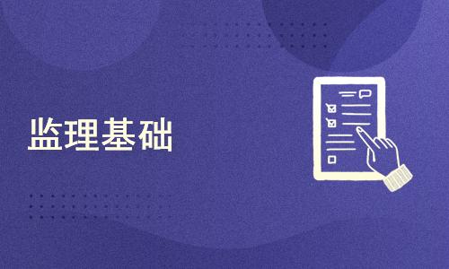 薛大龙2021软考信息系统监理师:监理基础