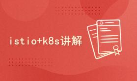 istio+k8s[kubernetes]技术讲解【基础+进阶版】