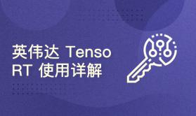 英伟达TensorRT使用详解