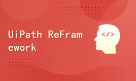 UiPath Level3 ReFramework教程