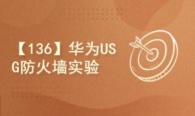 【136】华为USG防火墙实验