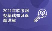(全新)备战2020软考网络规划设计师考前冲刺软考视频专题