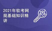 (全新)备战2020软考网络规划设计师软考视频专题