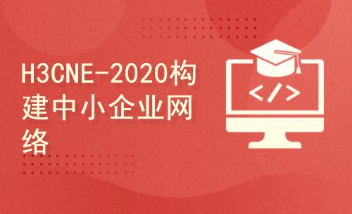 2020年新版H3CNE-网络工程师