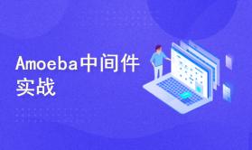 MySQL中间件Amoeba实战(2021年新版)