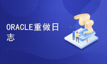 ORACLE重做日志(redo log)精讲