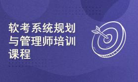 2021年软考系统规划与管理师培训课程(全套)