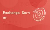 Exchange Server 多面学习系统专题