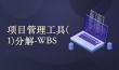 项目管理工具(1):分解-WBS