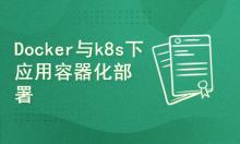 Docker与K8s下[应用容器化]部署实践视频课程