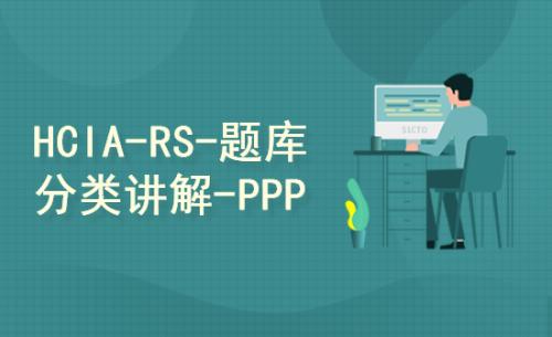 【150】HCIA-RS-题库分类讲解-PPP专题