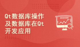 Qt数据库操作及数据库在Qt开发中的应用