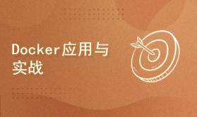 Docker应用与实战