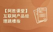 【阿胜产品课堂】产品经理面试心理学与面试题解析