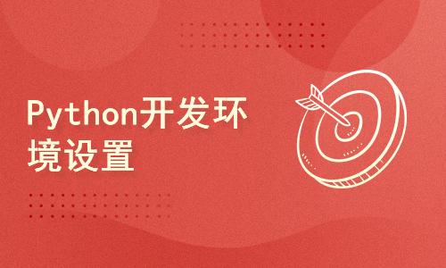 Python开发环境设置