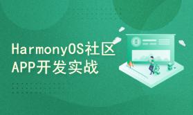 HarmonyOS社区APP-应用开发实战
