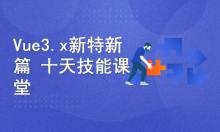 【李炎恢】Vue3.x新特性篇 / 阶段三 / 十天技能课程系列