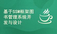 基于SSM框架图书管理系统开发与设计(附源码资料)-毕业设计