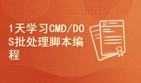 Kali与编程:如何1天学习CMD/DOS批处理脚本编程