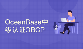 OceanBase中级认证 OBCP课程
