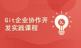 Git企业协作开发实践课程