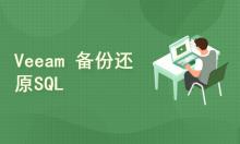 Veeam 备份还原SQL Server 数据库(虚拟机版)
