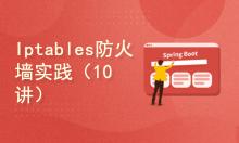 标杆徐2021LinuxSre运维系列⑥:Iptables+Firewalld防火墙实践(10讲)
