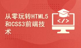 从零起步学HTML5和CSS3前端技术