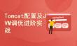 标杆徐2021LinuxSre运维系列③ :Tomcat配置管理及JVM调优进阶实践(10讲)